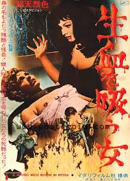 mill of the stone women japanese poster