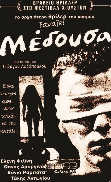 medousa 31 days of horror
